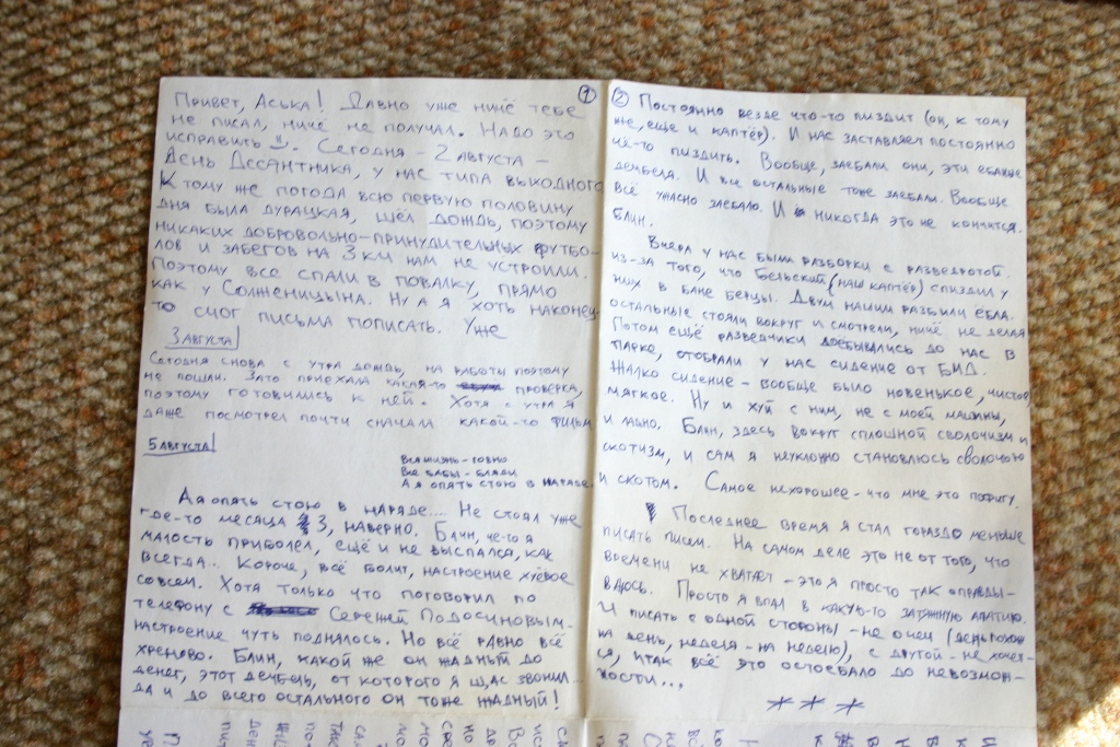образец романтического письма мужчине