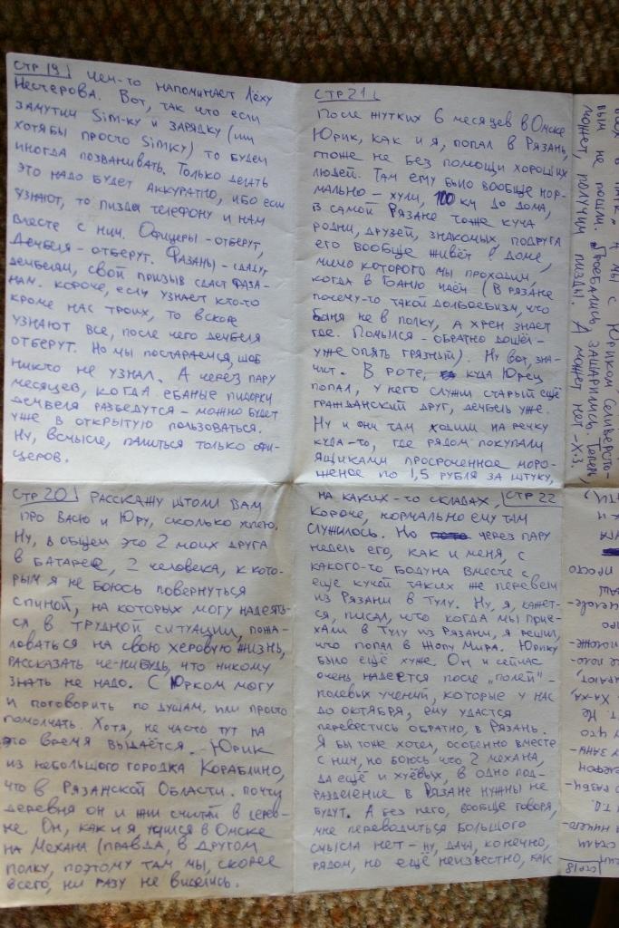 как начать письмо любимому человеку образец